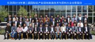 03-ConferenceChongQingNov17-Group Foto